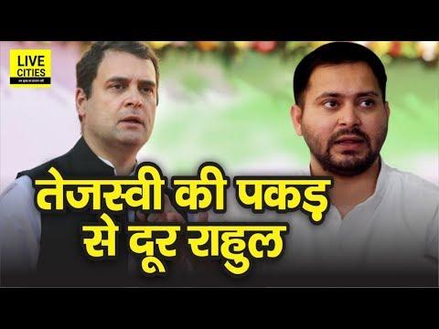 Tejashwi Yadav, Rahul Gandhi के इंतजार में हैं Delhi में डटे, लेकिन Rahul अभी भी दिल्ली दूर हैं