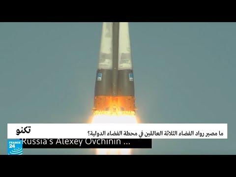 ما مصير رواد الفضاء الثلاثة العالقين في محطة الفضاء الدولية ؟  - نشر قبل 12 ساعة