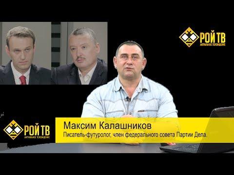 Скандал после дебатов Стрелкова и Навального. Как канал