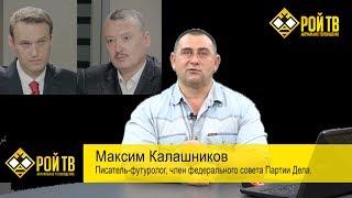 """Скандал после дебатов Стрелкова и Навального. Как канал """"Дождь"""" присвоил чужие авторские права."""