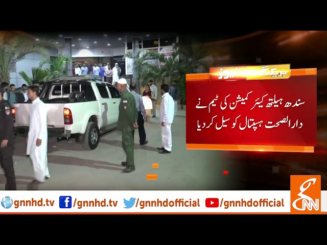 Sindh Health Care Commission partially seals Darul Sehat Hospital  | GNN
