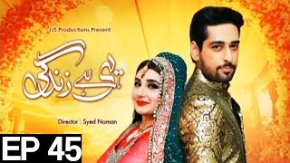 Yehi Hai Zindagi Season 4 - Episode 45 | Express Entertainment  - Best Pakistani Dramas