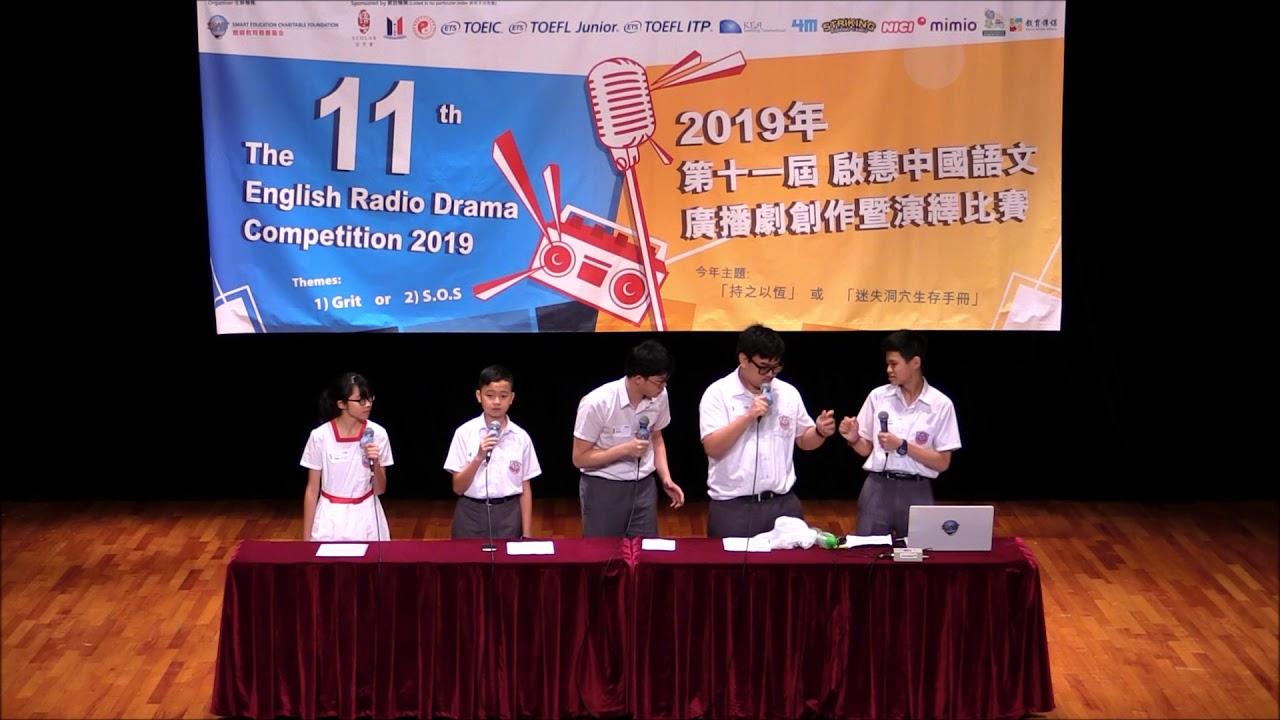 第十一屆「啟慧中國語文」廣播劇創作暨演繹比賽 - 青年會書院 (中學組) - YouTube