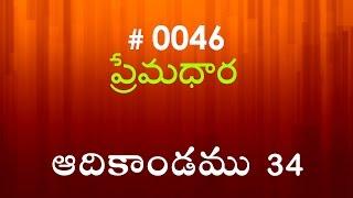 Genesis ఆదికాండము - 34 (#0046) Telugu Bible Study Premadhara