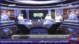 رد رئيس الشباب على مداخلة اللاعب عبدالله الفرشان
