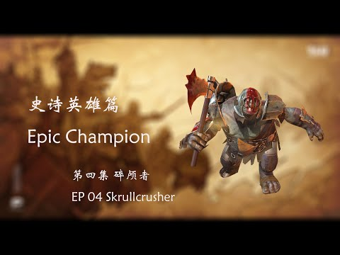 【Skullcrusher】【史诗英雄】【碎颅者】【EPIC Champion】【RAID Shadow Legends】【突袭暗影传说】【突袭暗影】【暗影传说】【第四集】【EP 04】