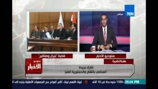 المحامي طارق نجيدة يكشف كواليس تقبل طلب رد الدائرة الاولي التي تنظر طعن مصرية تيران وصنافير