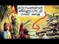 narayanadass villupaatu ramar kadhai