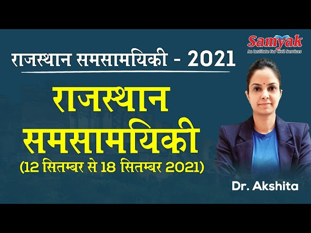 राजस्थान समसामयिकी 2021 #35 | Dr. Akshita Chaudhary | Rajasthan Weekly Current Affairs | RAS | RPSC