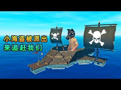 木筏求生联机61:秀儿终于醒了,小海盗被派出,开着快艇紧随其后