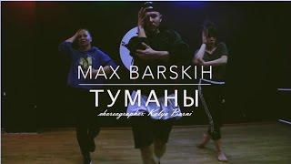 Туманы - Макс Барских  | choreographer: Kolya Barni