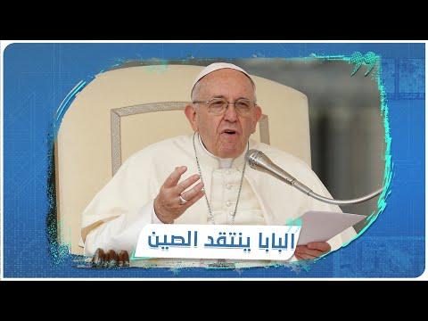البابا فرانسيس يدافع عن الإيغور المسلمين علناً وسط صمت ا?سلامي مطبق!