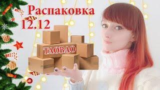 Розпакування TAOBAO. Що я накупила в день знижок 12.12?