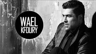 Wael Kfoury - Ma Wa3adtik Bi Njoum El Leil | وائل كفوري - ما وعدتك بنجوم الليل
