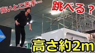 高所が苦手なぺけたんがフィッシャーズパーク初チャレンジ!!