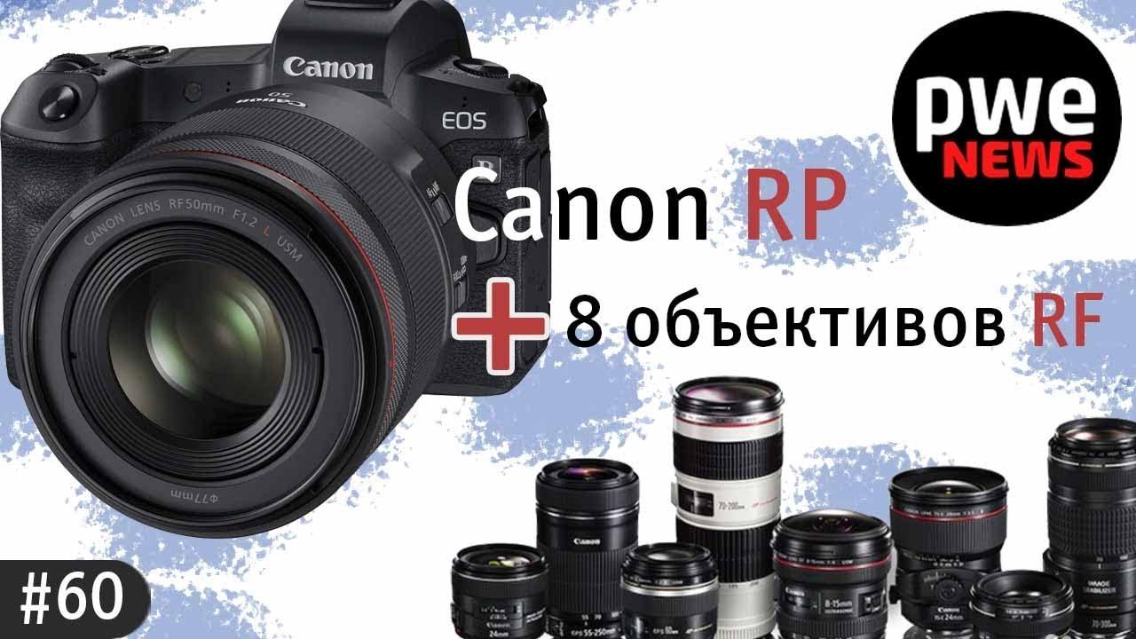 PWE News #60   Canon RP + 8 объективов RF, объективы Kamlan, фотоконкурс, ваши новости