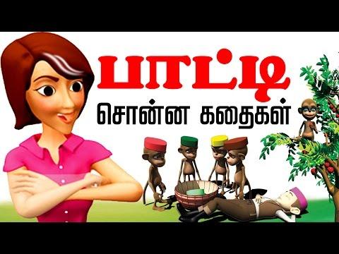 3D Grandma Stories in Tamil || Animated & Cartoon Stories For Kids || Preschool  Stories in Tamil