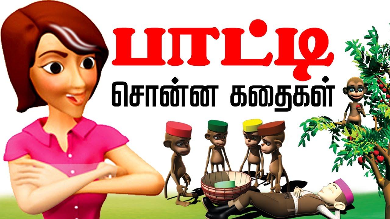 D Grandma Stories In Tamil Animated Cartoon Stories For Kids Preschool Stories In Tamil Youtube