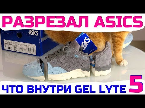 РАЗРЕЗАЛ ASICS // ЧТО ВНУТРИ КРОССОВОК GEL LYTE 5