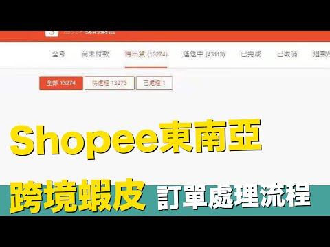 跨境蝦皮shopee-訂單處理流程【STARYO電商運營教程】20190605