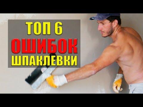 Шпаклевка: Топ 6 основных ошибок при шпаклевании стен