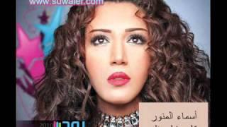 اغنية كل ما لمحتك البوم أسماء المنور روح 2011 كامله