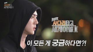 [EXO의 사다리 타고 세계여행 2] The 1st Teaser