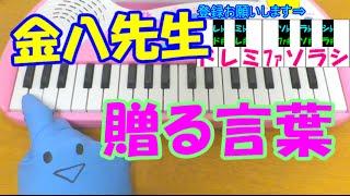 『3年B組 金八先生』主題歌、卒業式の定番ソングとなった海援隊の【贈る...