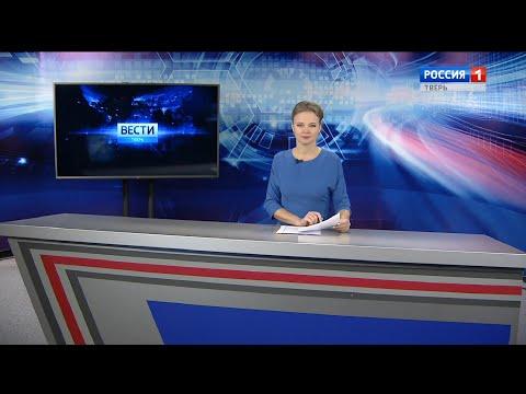 10 декабря - Bести Tверь 11:25 | Новости Твери и Тверской области