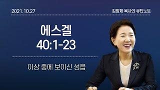 [큐티노트] 2021-10-27(수)|에스겔 40:1-…