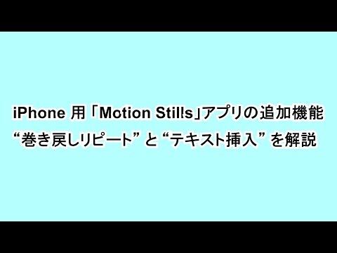 """iPhone 用 「Motion Stills」アプリの追加機能 """"巻き戻しリピート"""" と """"テキスト挿入"""" を解説"""