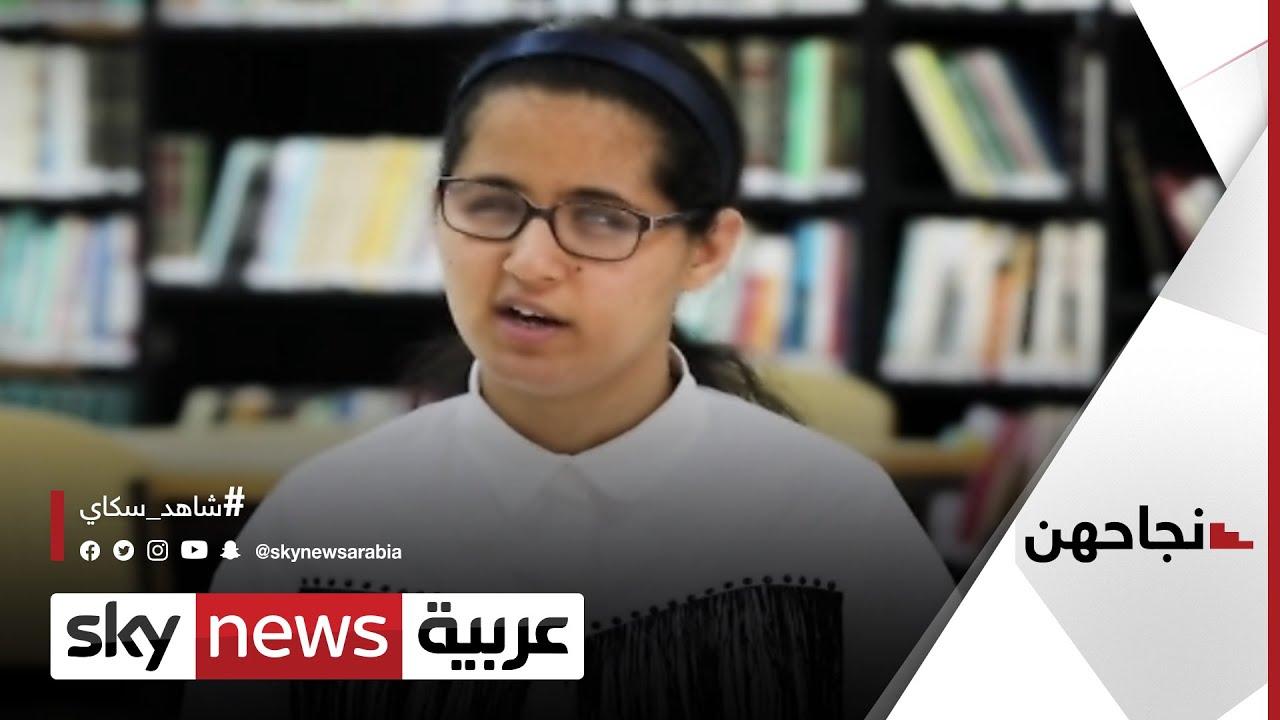 ميساء بن ميم.. طفلة تونسية تحدت فقدان بصرها حتى أصبحت ا?يقونة للأدب التونسي | #نجاحهن  - نشر قبل 37 دقيقة