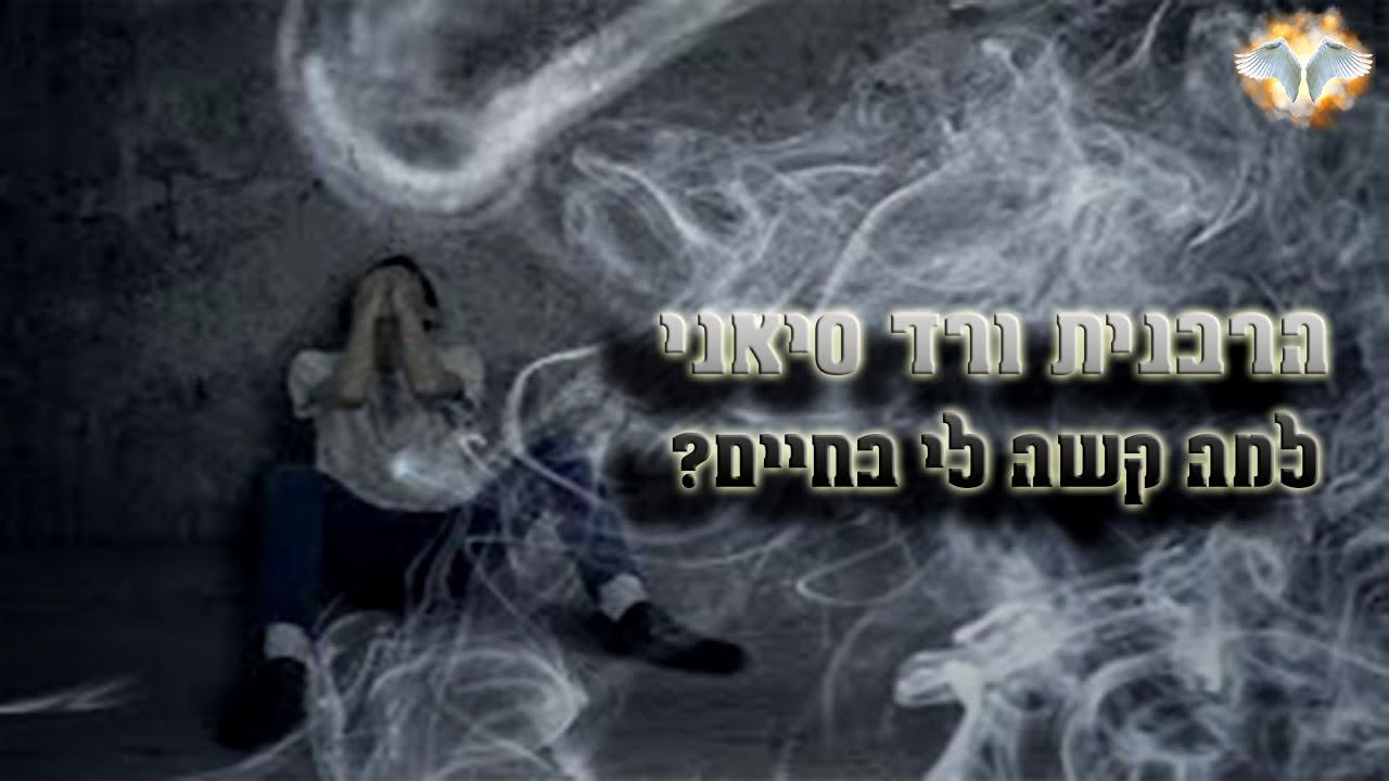 הרבנית ורד סיאני -למה קשה לי בחיים?
