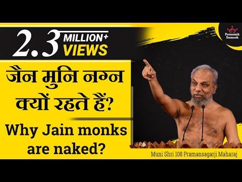 जैन मुनि नग्न क्यों रहते है? Why Jain monks are naked?