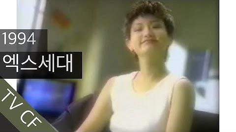 1994 엑스세대 TV CF feat. 이병헌 김원준 신은경 이정재 이지은