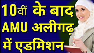 Amu Courses After 10th Amu Diploma In Engineering Amu 11th Class Admission Form 2020 21 Youtube