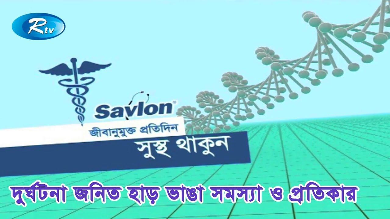 Sustho Thakun | দুর্ঘটনা জনিত হাড় ভাঙা সমস্যা ও প্রতিকার   | Rtv Life Style | Rtv
