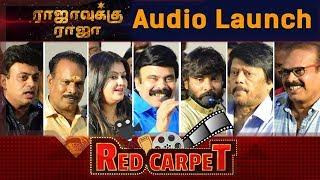 Rajavukku Raja Audio Launch | Karu palaniappan | PowerStar | Perarasu