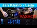 Jah Khalib Leila Разбор на гитаре с табами mp3