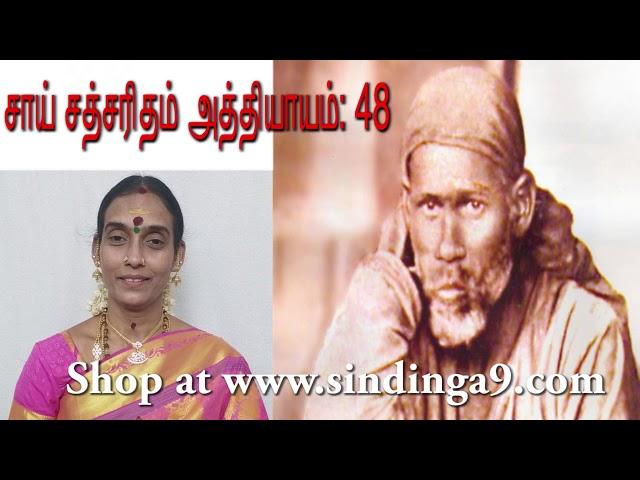 சாய் சத்சரிதம் அத்தியாயம்:48 Sai SathSaritham Chapter:48