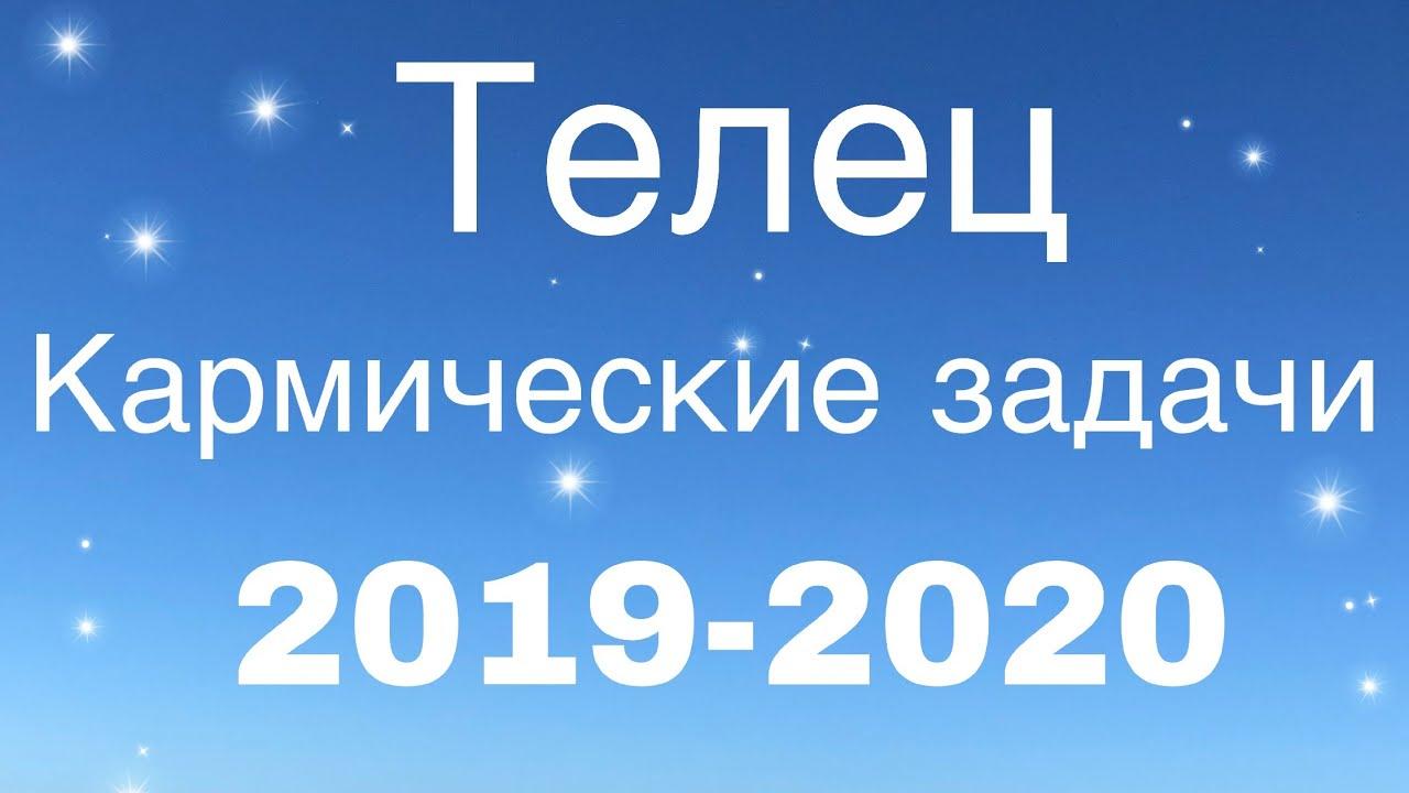 ТЕЛЕЦ Кармические задачи 2019-2020.
