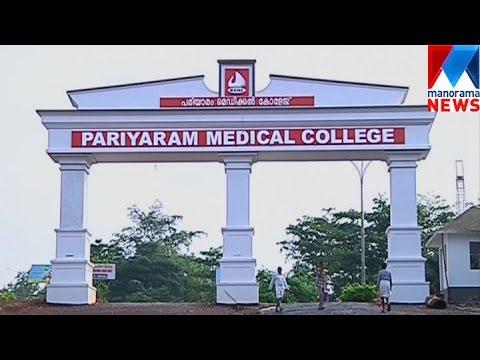 Pariyaram medical college may loss Indian medical council accreditation| Manorama News