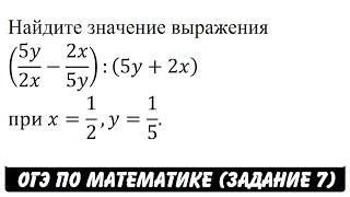 (5y/2x-2x/5y):(5y+2x)  при x=1/2,y=1/5. | ОГЭ 2017 | ЗАДАНИЕ 7 | ШКОЛА ПИФАГОРА