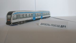 Как сделать модель дизель-поезда ДП1 из бумаги. Как сделать поезд из бумаги!