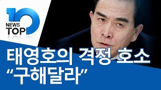"""태영호의 격정 호소 """"구해달라"""""""