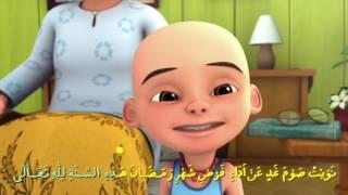 Niat Puasa Ramadhan - Upin Ipin 2017 Video