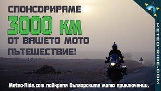 Повече мото км с Meteo-Ride.com