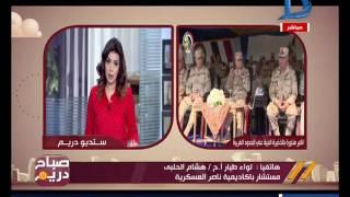 صباح دريم | مستشار بأكاديمية ناصر العسكرية: التدريب بالذخيرة الحية تبين احترافية الجيش المصري