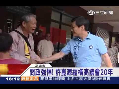 問政強悍!許崑源縱橫高議會20年|三立新聞台