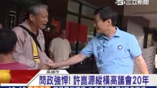問政強悍!許崑源縱橫高議會20年 三立新聞台